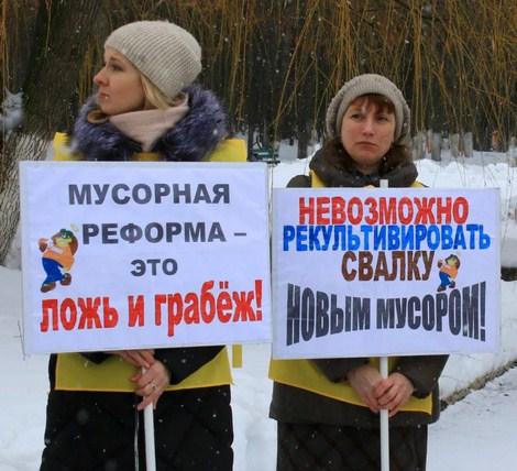 Закон о Мусорной реформе с 1 января