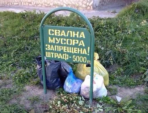 Закон о раздельном сборе мусора ФЗ-503: официально!